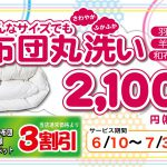 令和元年ふとん丸洗いキャンペーン